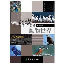 科學揭祕動物世界:鳥類