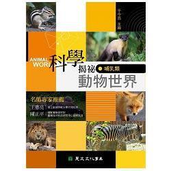 科學揭祕動物世界:哺乳類