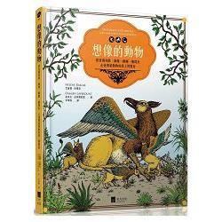 想像的動物 : 跟著獨角獸.獅鷲.麒麟.魔羯魚 走進傳說動物的紙上博覽會 /