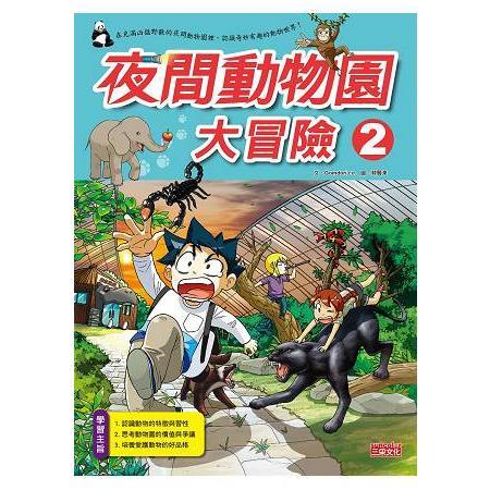 夜間動物園大冒險2