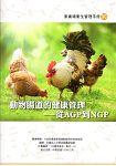 動物腸道的健康管理—從AGP到NGP