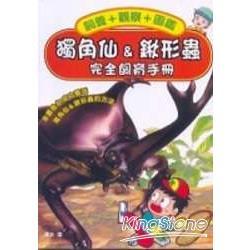獨角仙&鍬形蟲完全飼育手冊