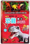 小小知識通/我的第一本恐龍博士小百科