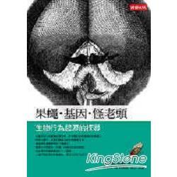 果蠅‧基因‧怪老頭:生物行為起源的探尋