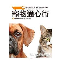 寵物通心術 : 62個通心術練習大公開