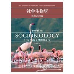 社會生物學 : 新綜合理論