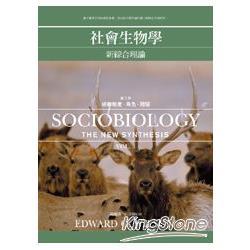 社會生物學:新綜合理論,統御制度.角色.階級
