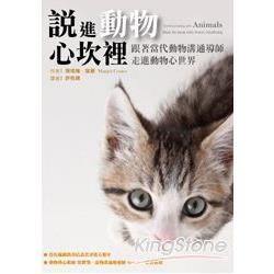 說進動物心坎裡:跟著當代動物溝通導師走進動物心世界