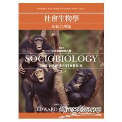 社會生物學:新綜合理論,從冷血動物到人類