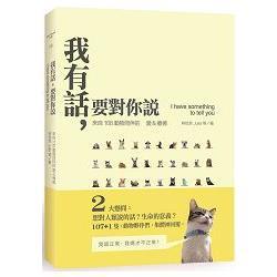 我有話- 要對你說:來自108動物同伴的:愛&療癒