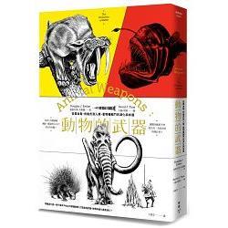 動物的武器:從糞金龜、劍齒虎到人類-看物種戰鬥的演化與命運