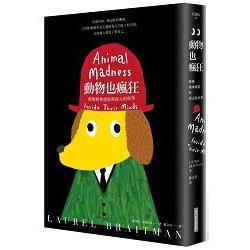 動物也瘋狂 :動物精神創傷與復元的故事(另開視窗)