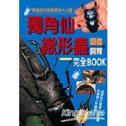 獨角仙.鍬形蟲圖鑑&飼育完全BOOK