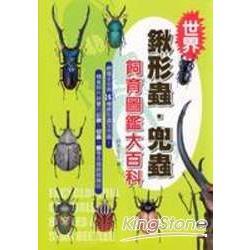 世界鍬形蟲.兜蟲飼育圖鑑大百科