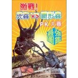 激戰!兜風VS鍬形蟲PK大賽