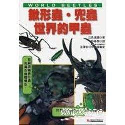 鍬形蟲‧兜蟲  世界的甲蟲