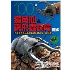 100種獨角蟲&鍬形蟲飼育圖鑑