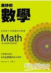 奧妙的數學