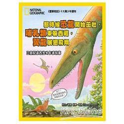 那時候恐龍開始茁壯,哺乳類東躲西藏,翼龍展翅飛翔