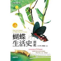 蝴蝶生活史圖鑑