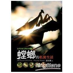自然老師沒教的事. 5, 螳螂的私密生活 =  The secret life of the praying mantis