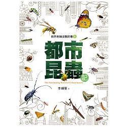 自然老師沒教的事:都市昆蟲記6