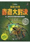 國家地理蟲蟲大對決:史上最致命的昆蟲與蜘蛛擂臺賽