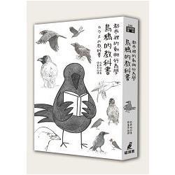 都市裡的動物行為學  : 烏鴉的教科書