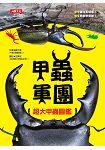 甲蟲軍團-超大甲蟲圖鑑