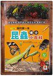 小小知識通/我的第一本昆蟲博士小百科