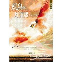 烈鳥與丹頂鶴 : 天上生靈 = The tale of red-crested crane
