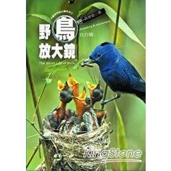 野鳥放大鏡. 住行篇 :  breeding & movement = The secret life of birds