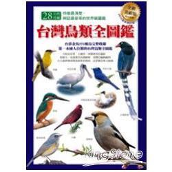 台灣鳥類全圖鑑(2010年新版)