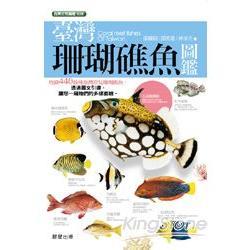 臺灣珊瑚礁魚圖鑑