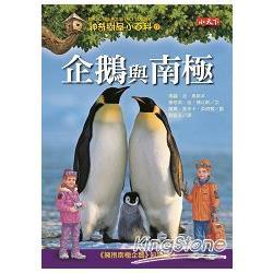 企鵝與南極 (評分 : 7分)(另開新視窗)