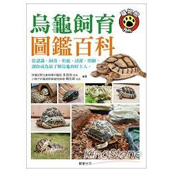 烏龜飼育圖鑑百科