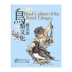 雅美族的鳥類文化
