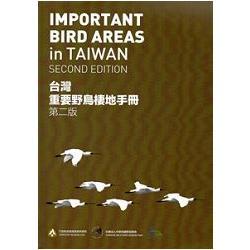 台灣重要野鳥棲地手冊(第二版)