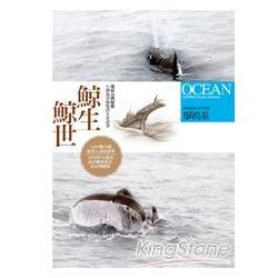鯨生鯨世【修訂版】
