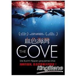 血色海灣:海豚的微笑,是自然界最大的謊言