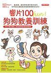 響片100 fun! 狗狗教養訓練