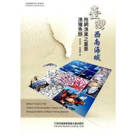 臺灣西南海域拖網漁業之重要漁獲魚類