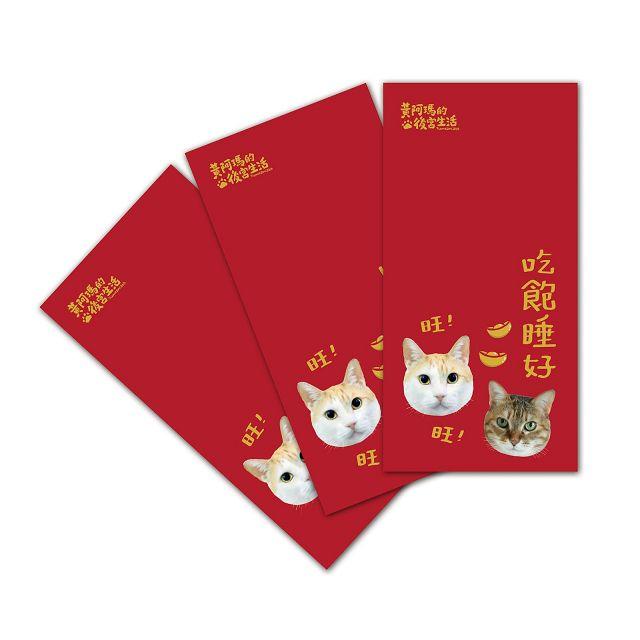凡購買《黃阿瑪的後宮生活:被貓咪包圍的日子》<br/>即贈<br/>1.首刷限量【後宮神社祈福御守】數量有限,送完為止<br/>2.【後宮造型貼紙】<br/><br/>以上贈品各7款隨機出貨