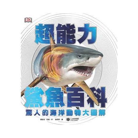 超能力鯊魚百科 : 驚人的海洋動物大圖解
