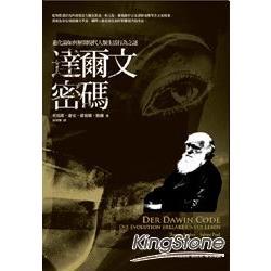 達爾文密碼 :進化論如何解開現代人類生活行為之謎(另開視窗)