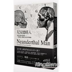 尼安德塔人 : 尋找失落的基因組 : 一場重建人類演化史的科學歷險 /