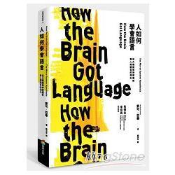人如何學會語言 : 從大腦鏡像神經機制看人類語言的演化 /
