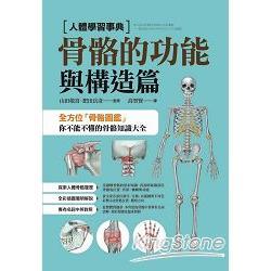 人體學習事典 骨骼的功能與構造篇