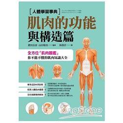 人體學習事典 : 肌肉的功能與構造篇 /