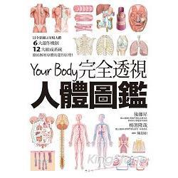 Your body完全透視人體圖鑑 /